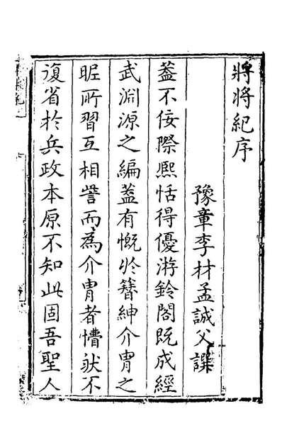 G145476_將將纪一_李材撰.pdf