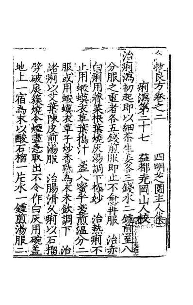 G145823_急救良方二_张时彻辑.pdf