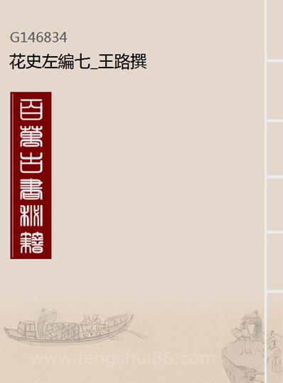 G146834_花史左编七_王路撰.pdf