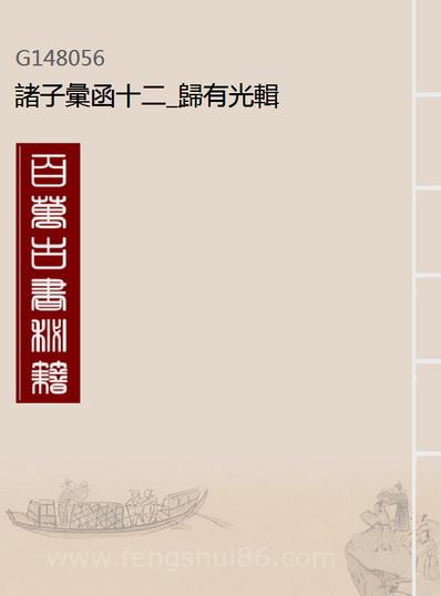 G148056_诸子汇函十二_归有光辑.pdf