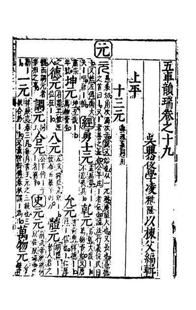 G150298_五车韵瑞十一_凌稚隆辑.pdf