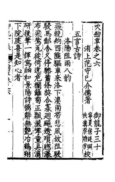 G155543_御龙子集十二_范守己撰.pdf