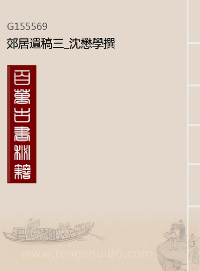 G155569_郊居遗稿三_沈懋学撰.pdf