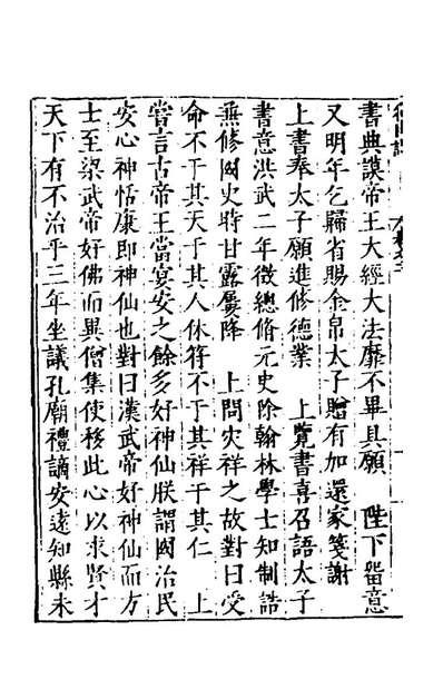 G165691_吾学编十一_郑晓撰.pdf