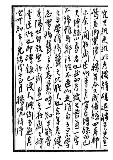 G093192_潜园总集千甓亭专续_陆心源撰归安陆氏.pdf