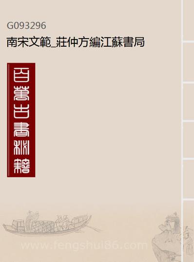 G093296_南宋文范_庄仲方编江苏书局.pdf
