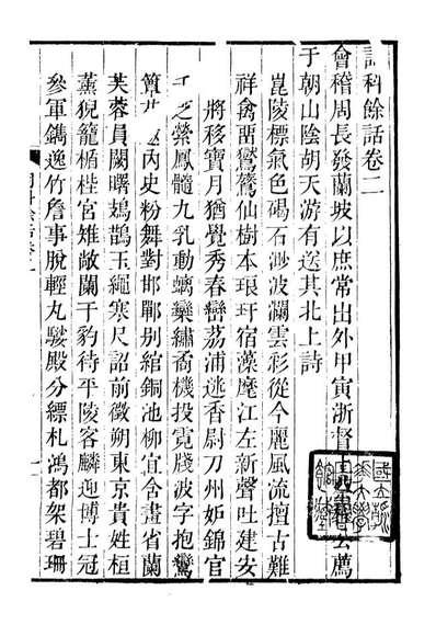 G093325_诗词掌录_杭世骏辑仁和杭氏道古堂.pdf