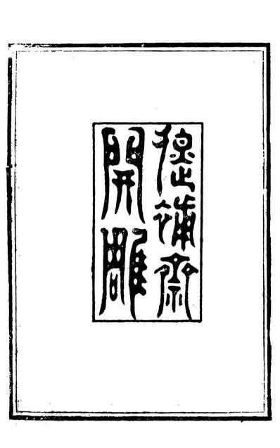 G093506_六朝四家全集谢宣城集_胡凤丹辑永康胡氏退补斋.pdf