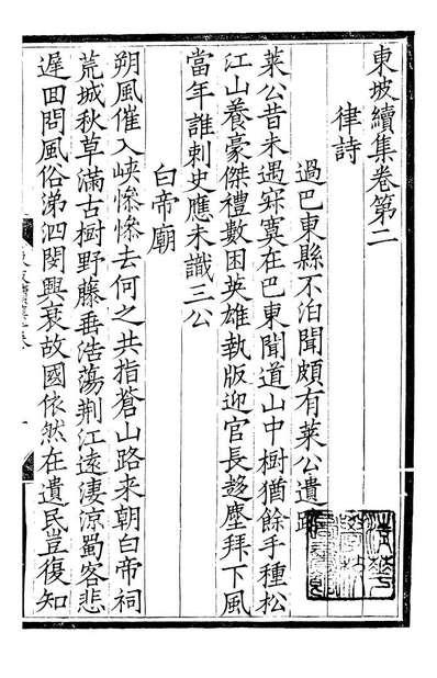 G093556_东坡续集_苏軾撰端方.pdf