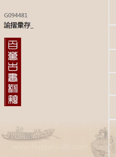 G094481_諭摺汇存_.pdf