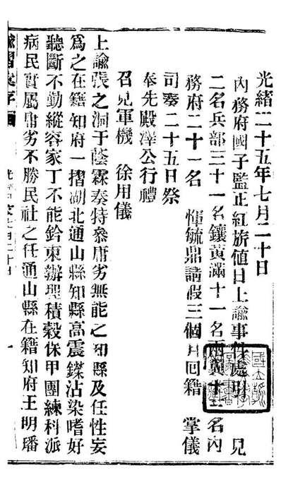 G094518_諭摺汇存_.pdf
