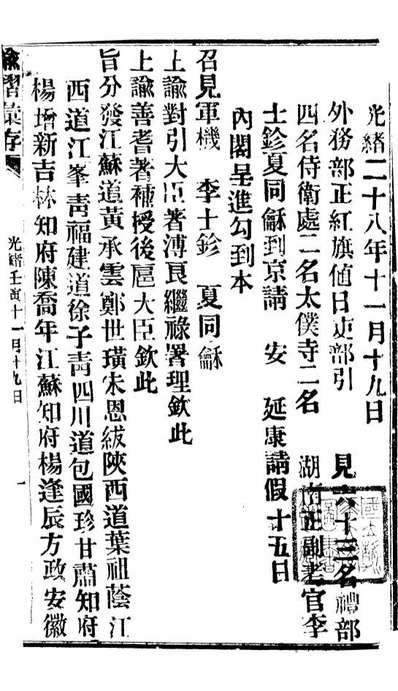 G094676_諭摺汇存_.pdf