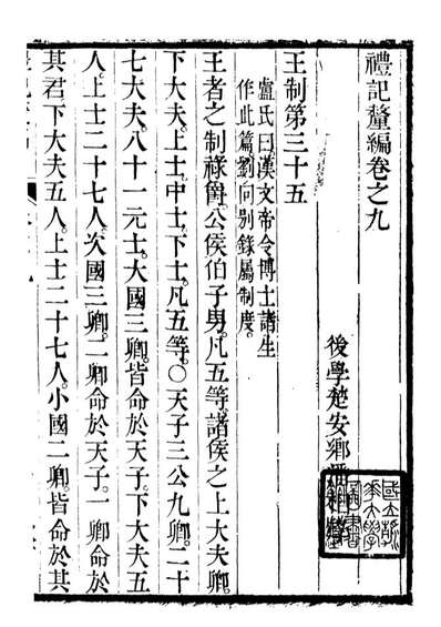 G095153_潘子全集_潘相.pdf