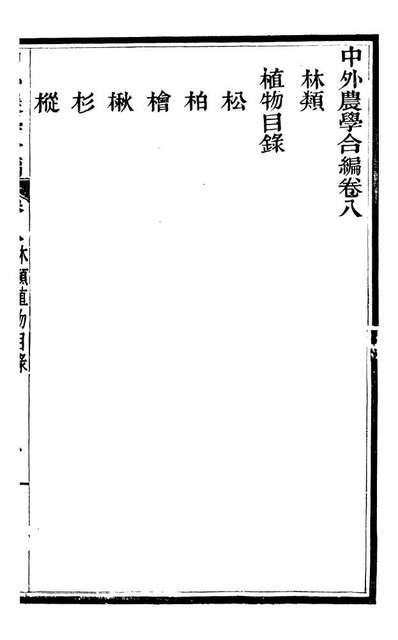G096040_中外农学合编_杨巩钟祥张氏.pdf