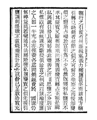 G096861_三公奏议林文忠公奏议_盛宣怀.pdf