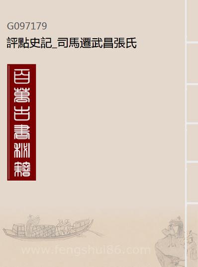 G097179_评点史记_司马迁武昌张氏.pdf