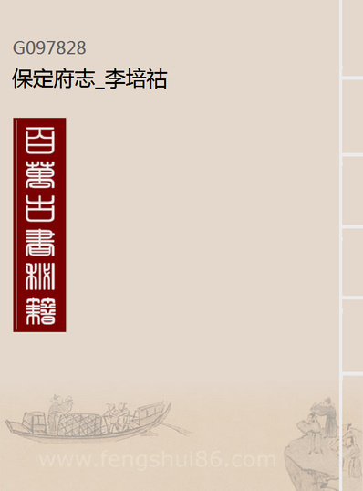 G097828_保定府志_李培祜.pdf