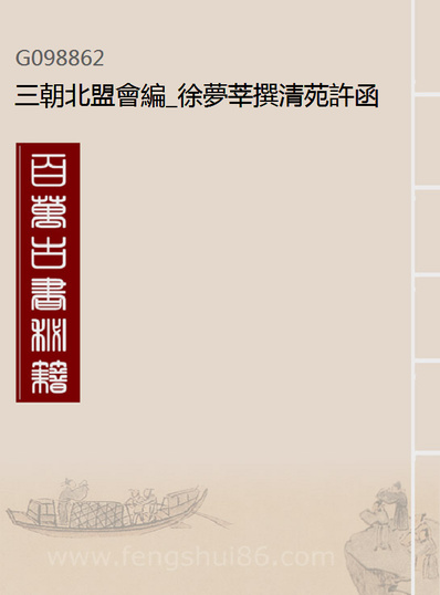 G098862_三朝北盟会编_徐梦莘撰清苑许函度.pdf