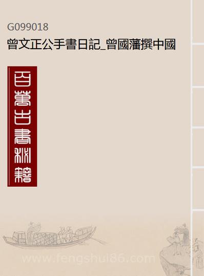 G099018_曾文正公手书日记_曾国藩撰中国图书公司.pdf