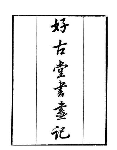 G099794_读书斋丛书乙集好古堂书画记_顾修辑.pdf