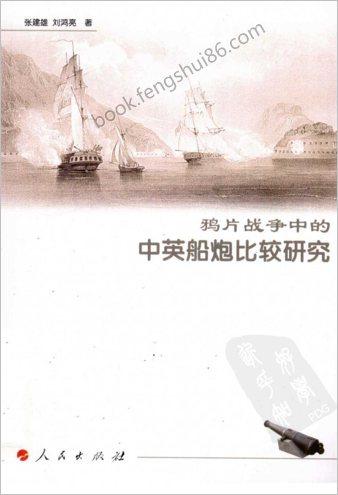 【鸦片战争中的中英船炮比较研究】