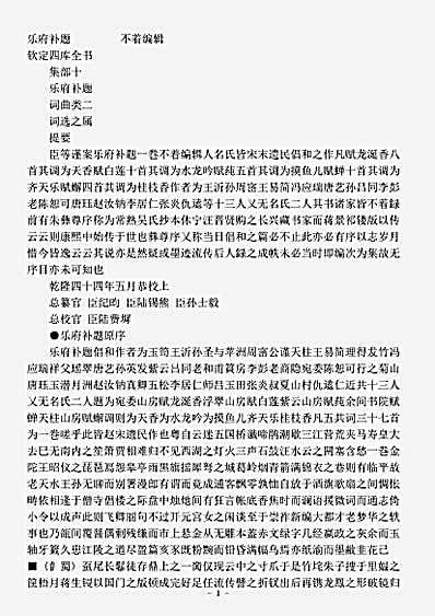 诗藏_词集(乐府补题-宋-佚名)