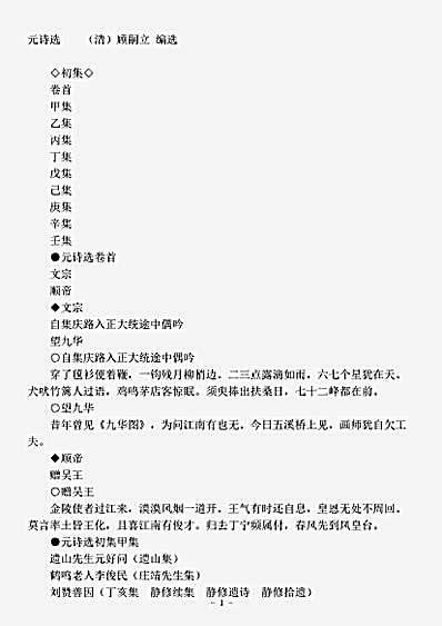 诗藏_诗集(元诗选-清-顾嗣立)