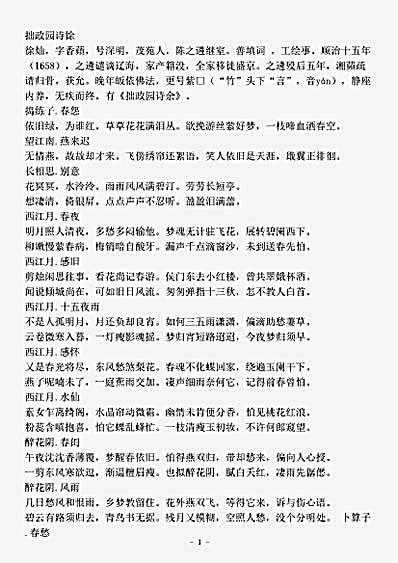 诗藏_词集(拙政园诗余-清-徐灿)