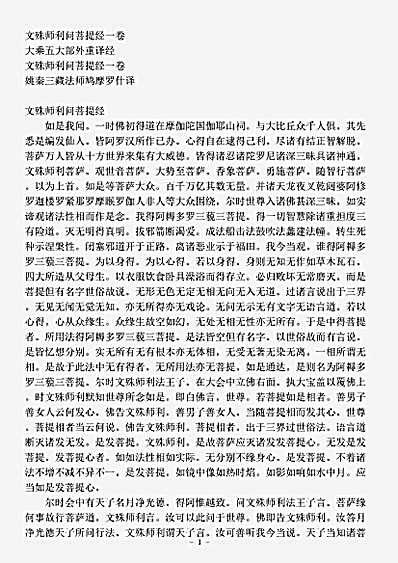 佛藏_乾隆藏_大乘五大部外重译经【文殊师利问菩提经】