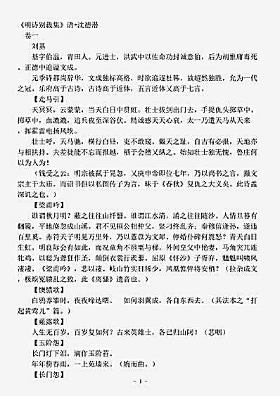 诗藏_诗集(明诗别裁集-清-沈德潜)