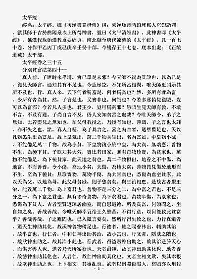 道藏_太平部(正统道藏太平部-太平经)