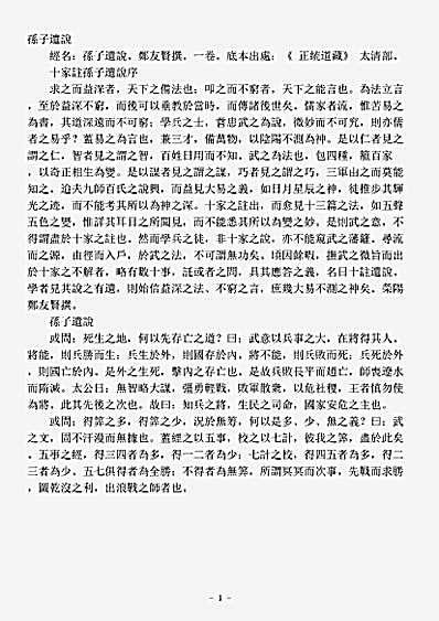 道藏_太清部(正统道藏太清部-孙子遗说-宋-郑友贤)