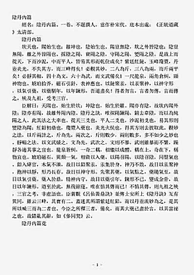 道藏_太清部(正统道藏太清部-阴丹内篇)