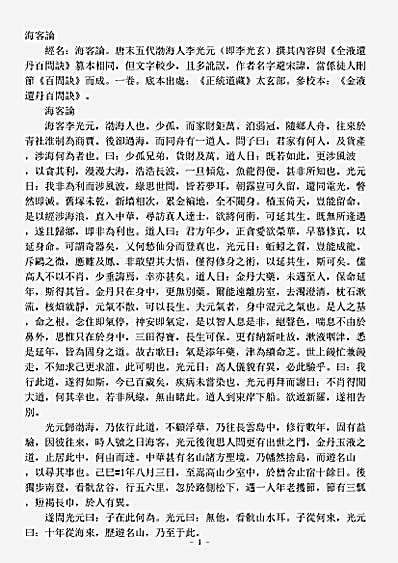 道藏_太玄部(正统道藏太玄部-海客论-五代-李光玄)