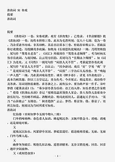诗藏_词集(淮海词-宋-秦观)