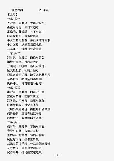 诗藏_对联(笠翁对韵-清-李渔)