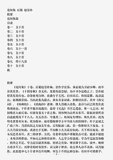 诗藏_词集(花间集-后蜀-赵崇祚)