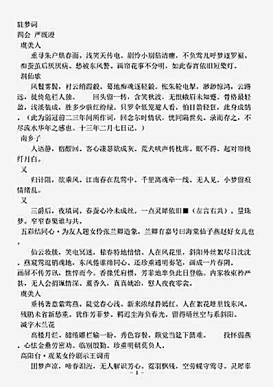 诗藏_词集(驻梦词-清-严既澄)