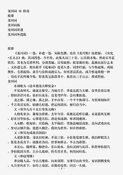 诗藏_词集(龙川词-宋-陈亮)