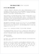 《紫微斗数论命技巧导读》黄四明