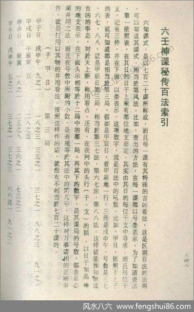 《六壬天文易秘传百法》阿部泰山