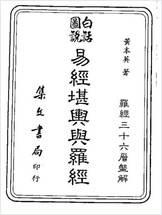《白话图说易经堪舆与罗经》黄本英