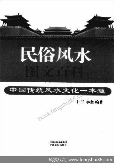 民俗风水图文百科.传统风水文化