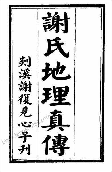 谢氏地理真传_古版