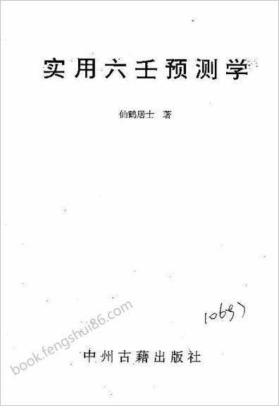 《六壬预测学》仙鹤居士
