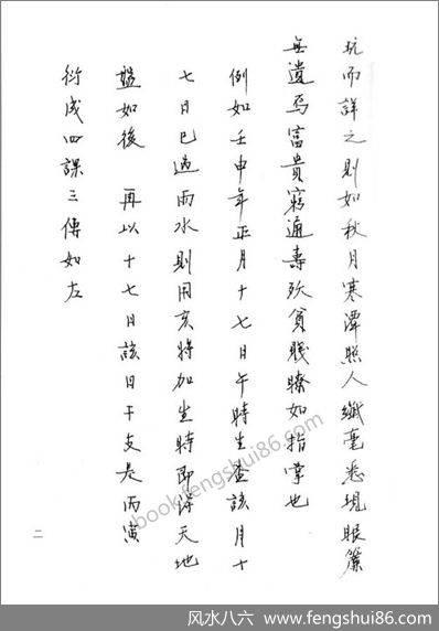 《八六居士大六壬推命学.手抄本》八六居士