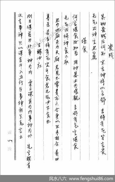 《六壬东方朔射覆秘诀》