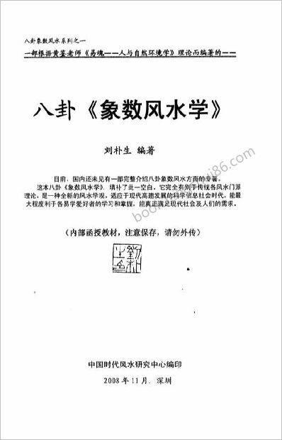 刘朴生-《八卦象数风水学》