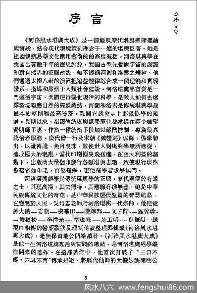 吴培志河洛风水堪舆大成