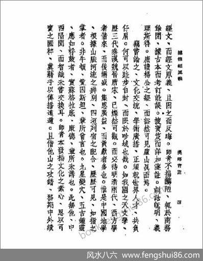 撼龙经》真义》吴师青